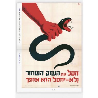 »70 Jahre Israel in 70 Plakaten« Henrietta Singer & Sara Neumann