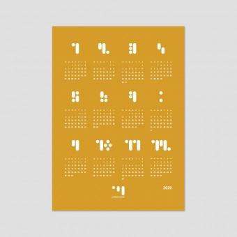 punktkommastrich - kalender 2020 mangomojito Designwandkalender