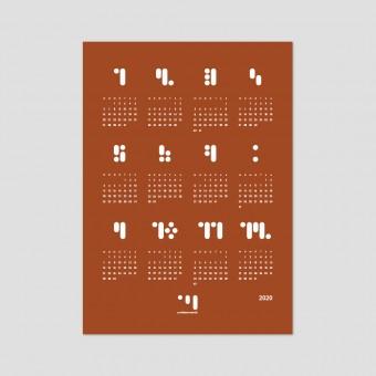 punktkommastrich - kalender 2020 pottersclay Designwandkalender