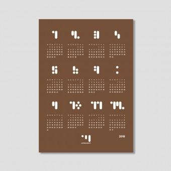 kalender 2019 toffee Designwandkalender