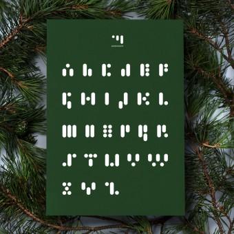 punktkommastrich – print abc.forest - verschiedene Größen