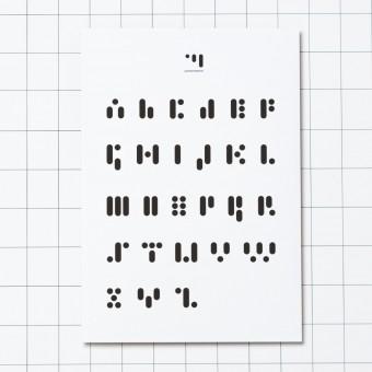punktkommastrich – print abc.white  - verschiedene Größen